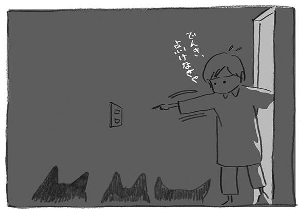 6-0724でんき