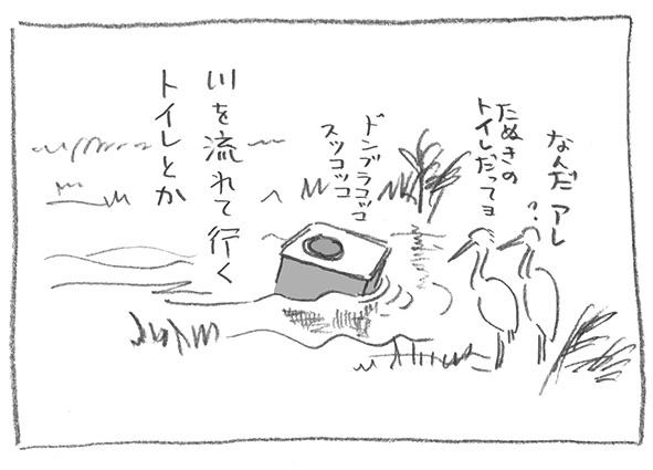 12-0802どんぶらこ