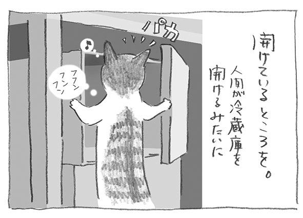 4-0807冷蔵庫