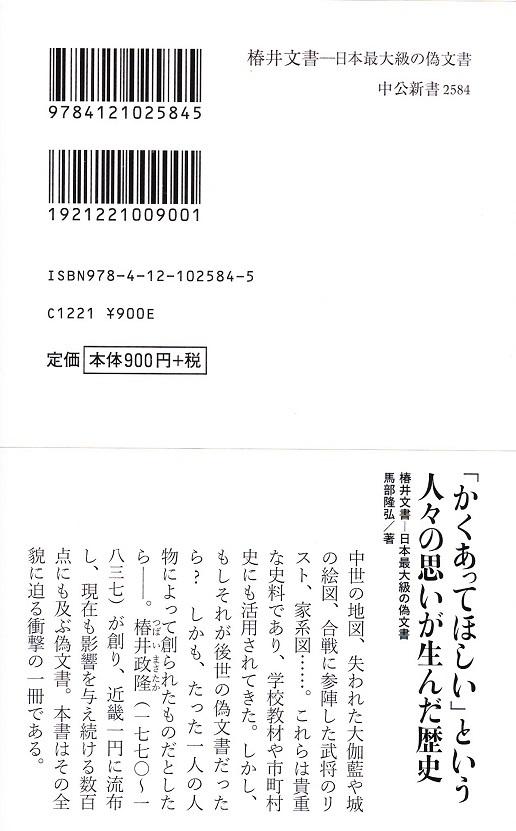 椿井_NEW