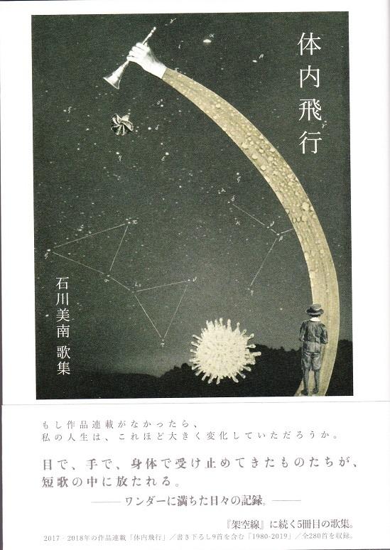 石川改_0002_NEW