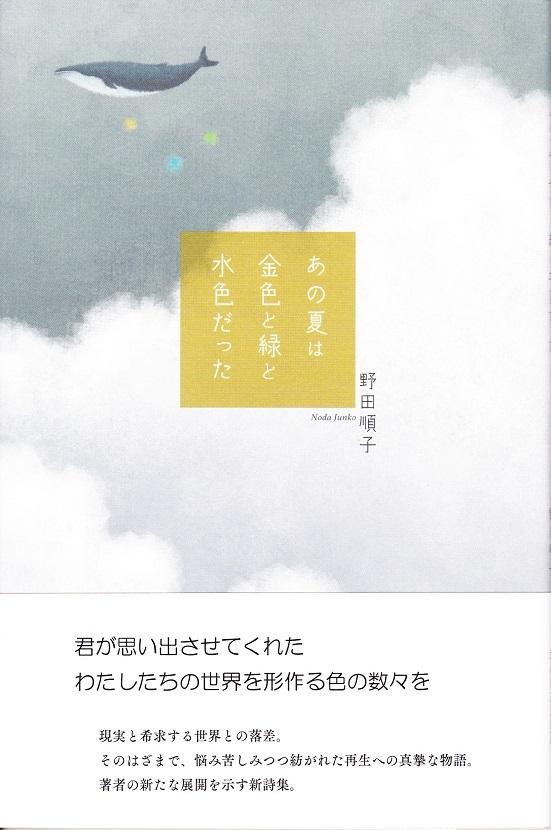 野田_NEW