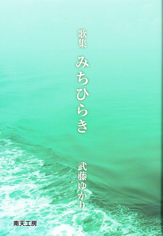 武藤_NEW