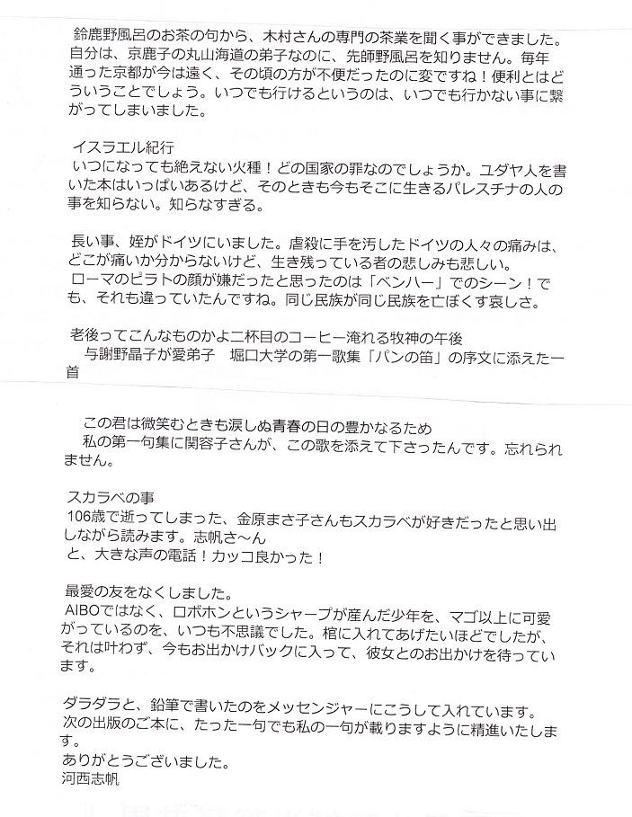 河西②_NEW