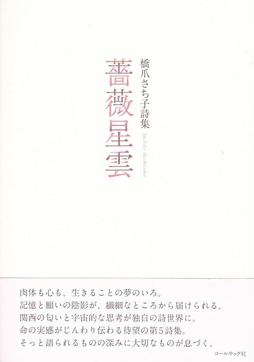橋爪②_NEW