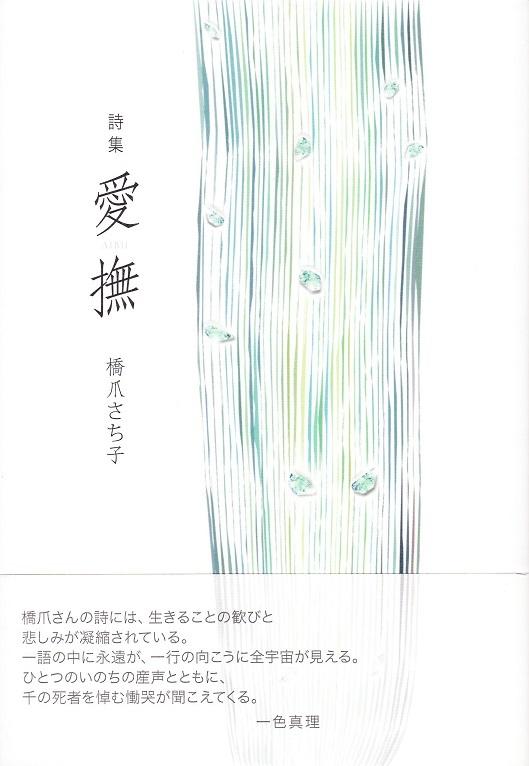 橋爪③_NEW