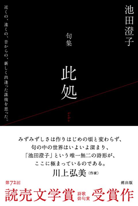 池田澄子koko此処