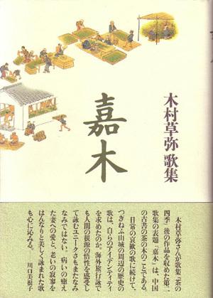 kaboku_01.jpg