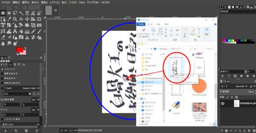 gimpで画像を縦から横に変える012021/01/24