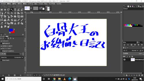 画像の色を変える022021/01/31
