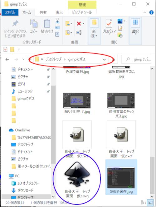 ファイルに保存2021/01/31