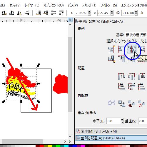 インクスケープ 中心に合わせる2021/02/14