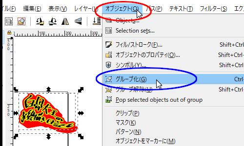 インクスケープ グループ化03A2021/02/14