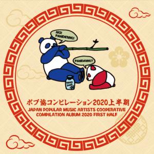 2020_1stジャケ