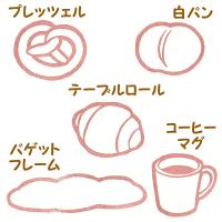 パンで学習帳1-2