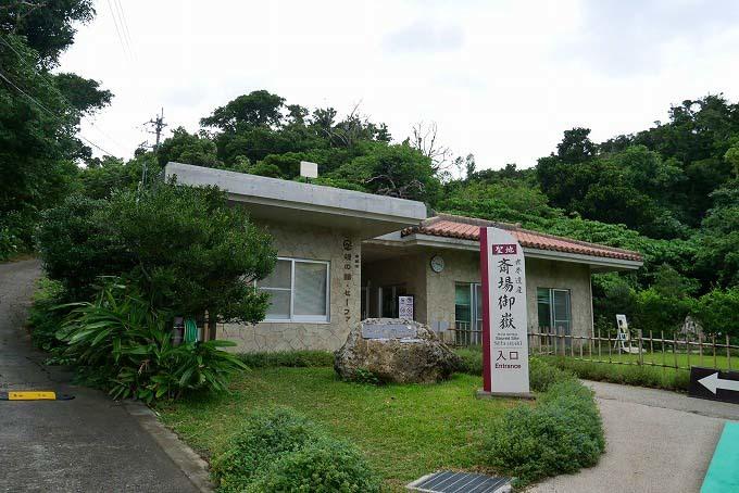 GOTO沖縄