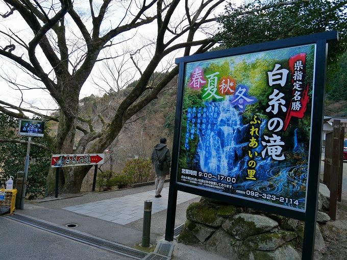 福岡・山口旅