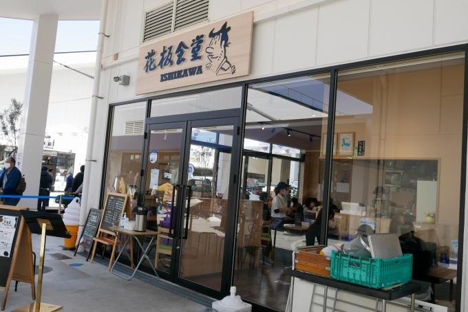 花板食堂 イシカワ (ISHIKAWA)