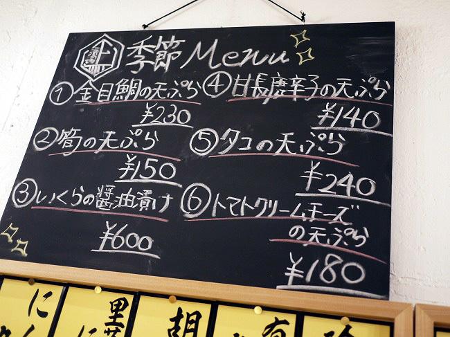 天ぷら酒場 上ル商店