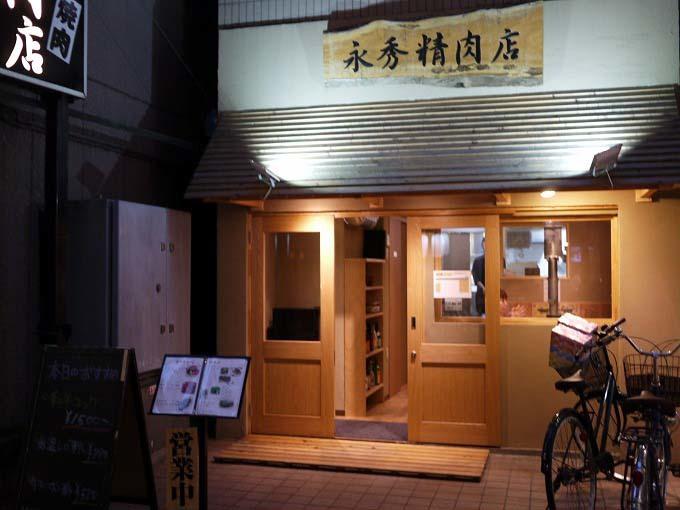 永秀精肉店