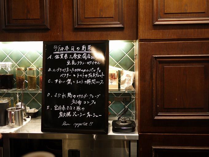 薬膳ブイヨン鍋酒場 食労寿