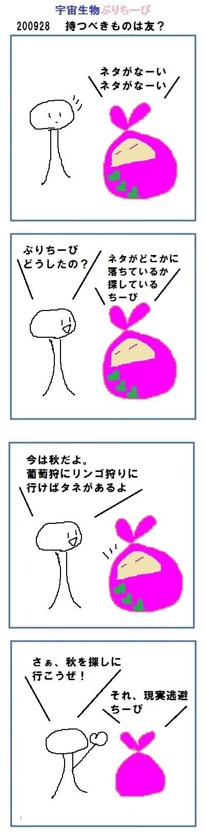 200928-pry.jpg