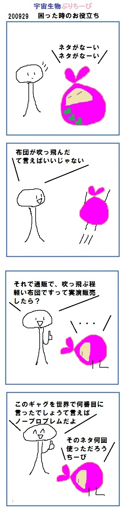 200929-pry.jpg
