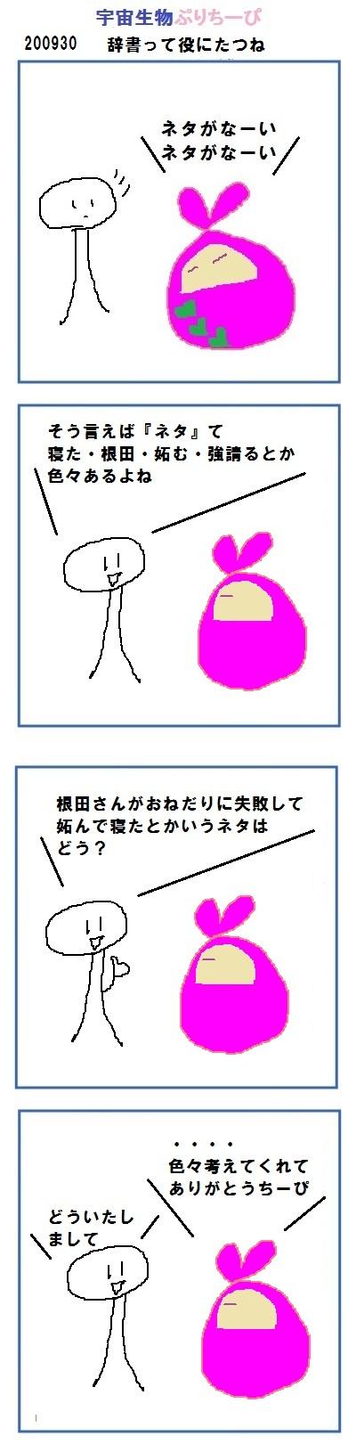 200930-pry.jpg