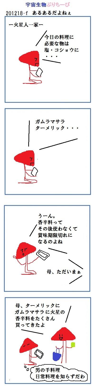 201218-f-pry.jpg
