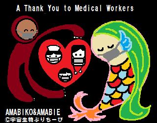 5アマビエ&アマビコ医療従事者、ご家族
