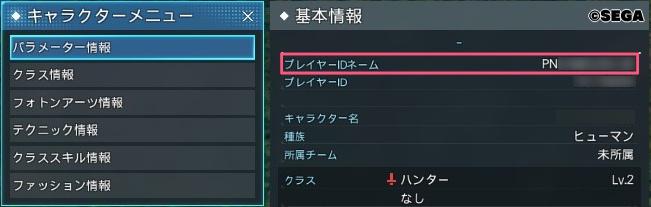 プレイヤーIDネームの確認方法