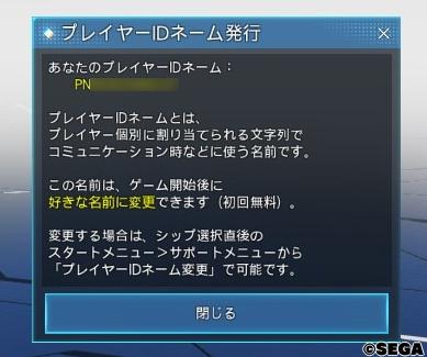 プレイヤーIDネームの発行