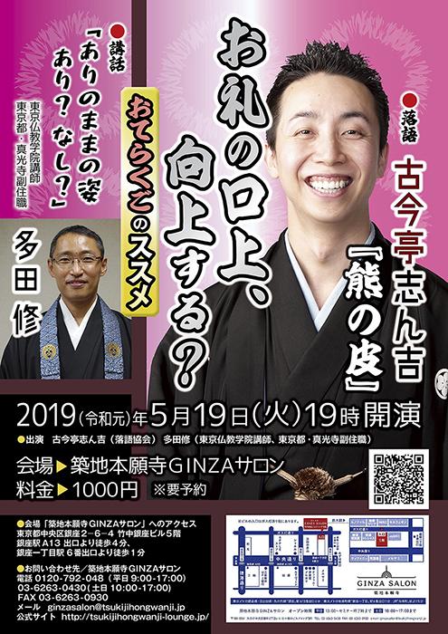 多田さまA4(519志ん吉公演)