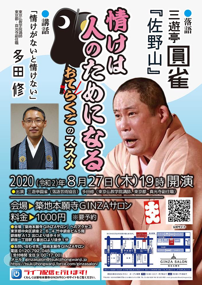 00多田さま827圓雀師