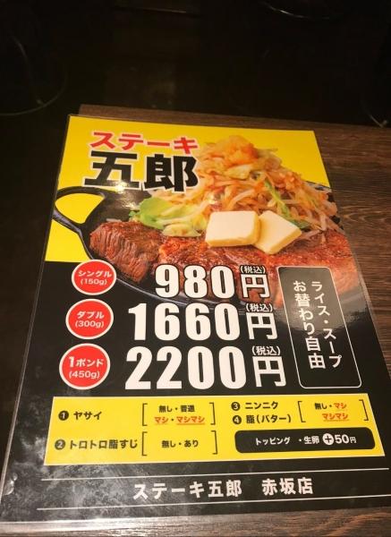 【朗報】ステーキ界の二郎ことステーキ五郎、めちゃくちゃうまそう