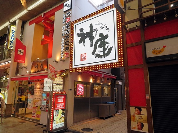 640px-Kamukura_Dotonbori_store.jpg