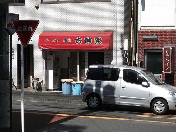 640px-Rokkakuya.jpg