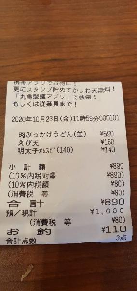 【悲報】丸亀製麺高すぎる