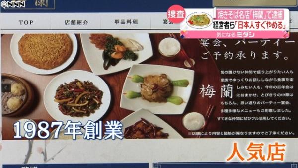 経営者ら「日本人はすぐやめる」 中華料理・焼きそばの名店「梅蘭」の役員ら入管法違反の疑いで逮捕