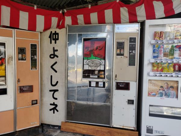(´・ω・`)ラーメンの自販機食べる