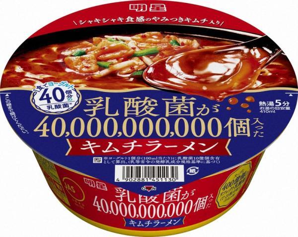【新発売】乳酸菌400億個入りキムチラーメン、明星が11月発売(にんにくみそ味も)