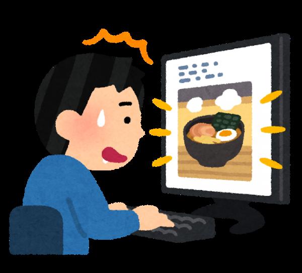 internet_food_meshi_tero.png