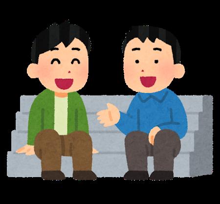 kaidan_suwaru_hanasu_people.png