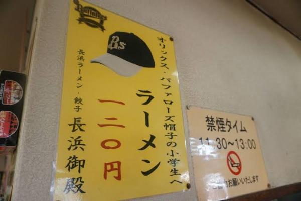 【朗報】オリックス帽子を被るとラーメン120円で食える店が発見される