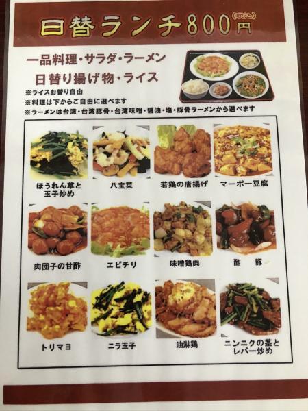 【画像】居抜き中華料理店の日替わりランチ(800円)、完全に利益度外視wwww