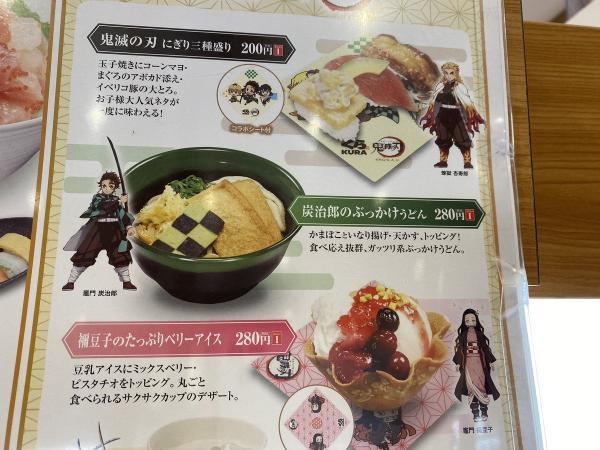 【朗報】くら寿司さん、鬼滅の刃とコラボ 「炭治郎のぶっかけうどん」がめっちゃ美味そう!