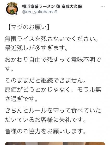 【悲報】家系ラーメン「マジのお願い」