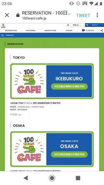 100日ワニカフェOPEN!!←入場料500円!コーヒー1カップ800円!!ラーメン一杯1,490円!!!