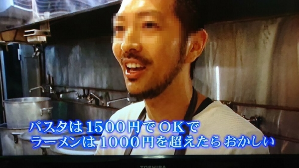 女性「パスタ1500円はお手頃ね」 男性「ラーメン1000円は高すぎる」