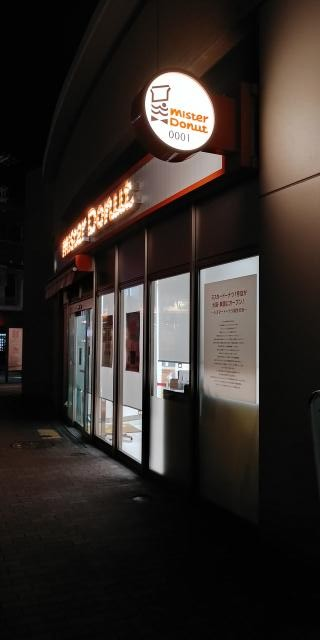 201024ミスド1号店1